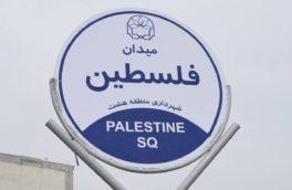 میدان فلسطین در کرمانشاه رونمایی شد