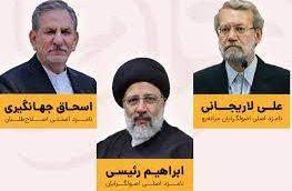جهانگیری، رییسی و لاریجانی کاندیداهای اصلی هستند