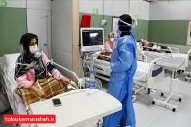 با فوت ۳ کرمانشاهی طی شبانه روز گذشته شمار جان باختگان کرونا در استان به یک هزارو۷۶۶ نفر رسید