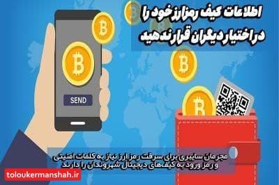 اطلاعات کیف رمز ارز خود را در اختیار دیگران قرار ندهید