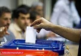 انتخابات کرمانشاه در امنیت و سلامت کامل درحال برگزاری است