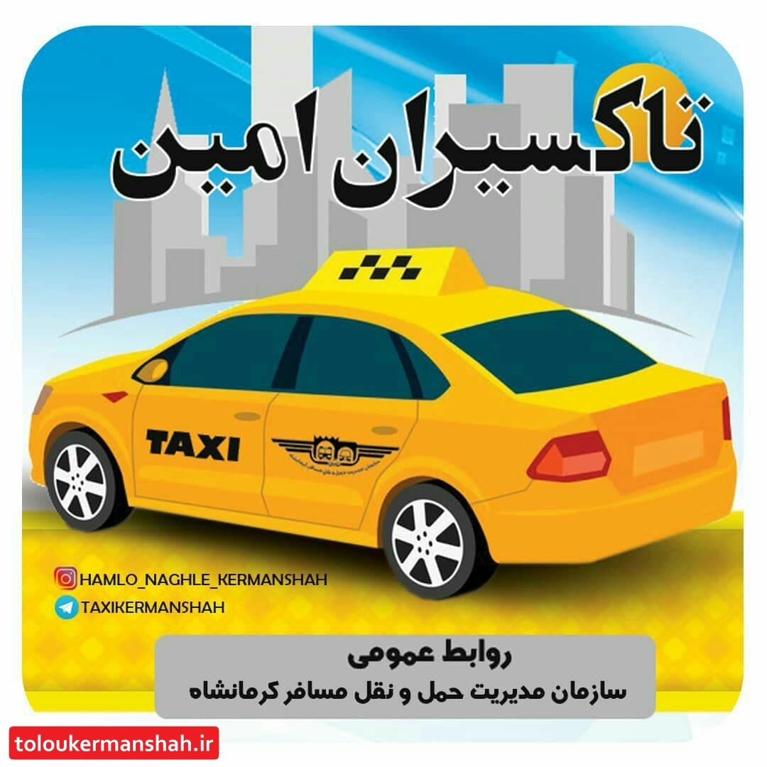 تحویل ۱۳۰مورد اشیاء گمشده توسط تاکسیرانان امانتدار شهر کرمانشاه