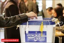 پروتکل های بهداشتی برگزاری انتخابات سال ۱۴۰۰