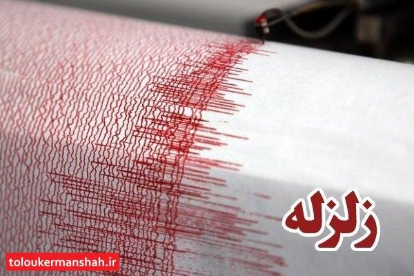 خسارتی در پی زلزله ۳.۷ ریشتری در کرمانشاه به ثبت نرسیده است
