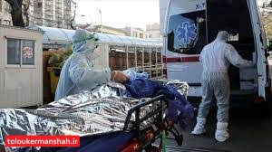 فوت ۳ کرمانشاهی دیگر طی شبانه روز گذشته/شمار جان باختگان کرونا در استان به یک هزارو۸۶۳نفر رسید