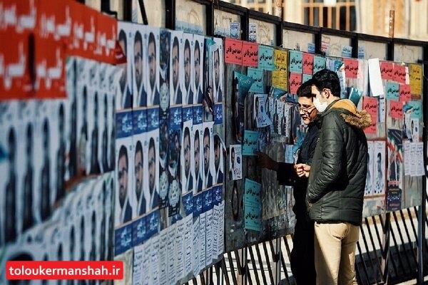 نتایج انتخابات شوراهای شهر و روستا در کرمانشاه به صورت رسمی اعلام نشده است