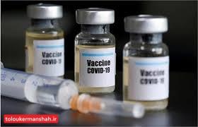 """با ورود محموله جدید تزریق """" دُز دوم"""" واکسن کرونا در کرمانشاه شروع میشود"""