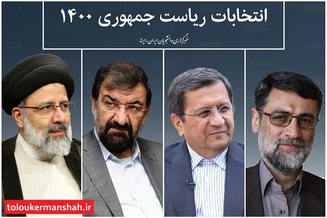 """۴ کاندیدای انتخابات """"ریاست جمهوری"""" در کرمانشاه چقدر رای آوردند؟"""