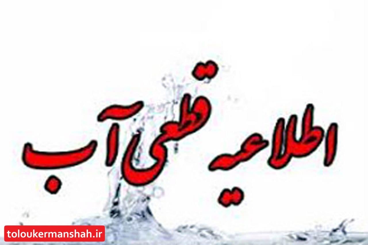 اطلاعیه قطعی آب در شهرک های جلالیه و امام خمینی (ره) شهر کرمانشاه