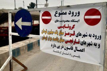 تشدید محدودیت های تردد در تعطیلات عید قربان