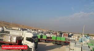 مرزهای قصرشیرین برای مبادلات تجاری در تعطیلات عید قربان فعال است