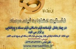 فراخوان نخستین جشنواره «فیلم مرصاد» منتشر شد