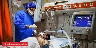 هشدار کرونا در کرمانشاه/ بستری بیماران ۳۲ درصد افزایش یافت