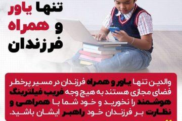 علت وقوع جرائم سایبری، اعتماد بیش از حد کودکان و نوجوانان در فضای مجازی به افراد آنلاین
