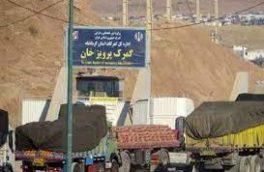 گمرکات کرمانشاه با توسعه صادرات به دنبال حمایت از تولید است