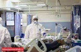 فوت یک کرمانشاهی طی شبانه روز گذشته/شمار جان باختگان کرونا در استان به یک هزارو۹۵۶ نفر رسید