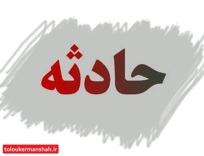 مرگ غم انگیز دختر ۲ ساله در کرمانشاه