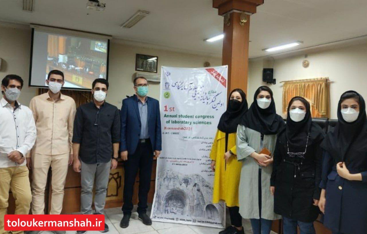 اولین کنگره مجازی سالیانه دانشجویی علوم آزمایشگاهی کشور به میزبانی کرمانشاه به کار خود پایان داد