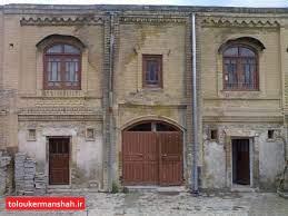 بافت تاریخی شهر کرمانشاه جزیی از سرمایه ملی و فرهنگی کشور است
