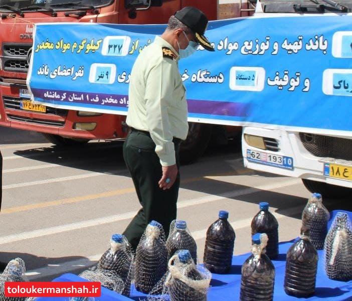 """کشف ۳۲۷ کیلوگرم تریاک در """"کرمانشاه""""/ انهدام یک باند و دستگیری ۹ قاچاقچی"""