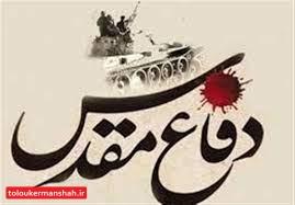 ایمان راسخ ، از خود گذشتگی،ایثارگری جوانان وملت ایران در دفاع مقدس مثال زدنی است