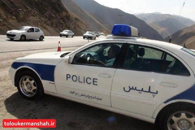 ۱۰۰ تیم گشتی محورهای کرمانشاه در مسیر بازگشت زوار اربعین را پوشش میدهند
