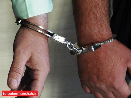 دستگیری سارق مسلح شهرهای مرکزی و شمالی کشور در اسلام آبادغرب