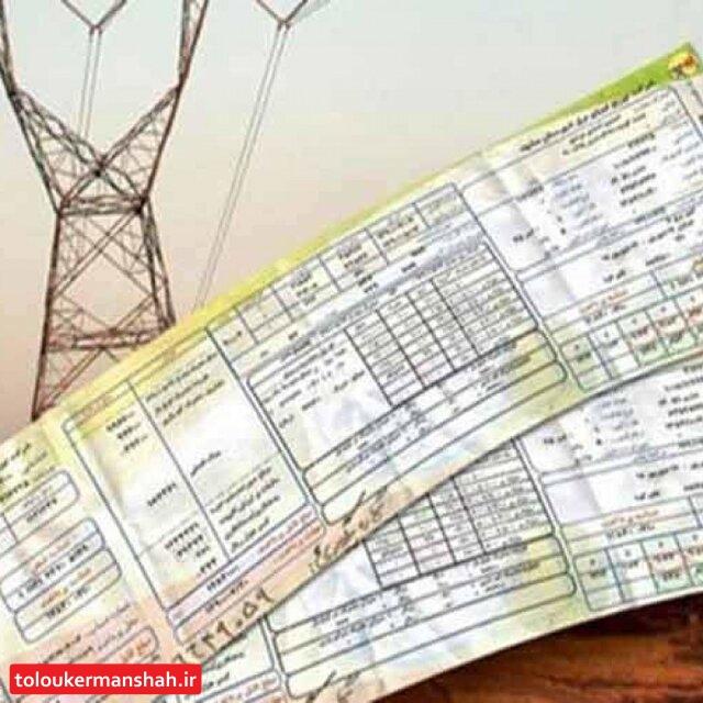 انتقاد مجمع نمایندگان استان کرمانشاه از افزایش قبوض برق