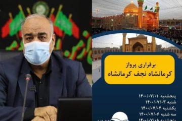 پرواز مستقیم کرمانشاه – نجف ویژه اربعین حسینی برقرار شد