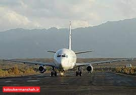 فرودگاه کرمانشاه برای پروازهای اربعین آمادگی دارد