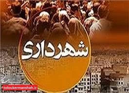 شهرداری کرمانشاه پس از ماهها روی خوش دید
