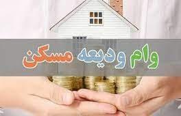 امسال،بانک ملی کرمانشاه در بخش تسهیلات ودیعه مسکن سهمیهای ندارد!