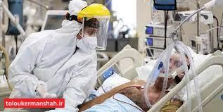 فوت ده کرمانشاهی دیگر طی شبانه روز گذشته/۲۷ بیمار با حال وخیم
