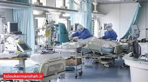با مرگ ۶ نفر مجموع جانباختگان کرونا در کرمانشاه به ۲۶۴۵ نفر رسید